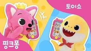 핑크퐁 팝업 스마트폰 | 핑크퐁에게 스마트폰이 생겼어! | 따르릉~ 여보세요? | 핑크퐁과 아기상어의 전화놀이 | 핑크퐁 토이쇼