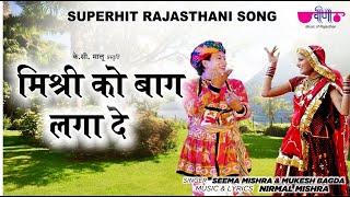 Mishri Ko Baag Laga De | Latest Superhit Rajasthani Folk Song | Seema Mishra | Veena Music