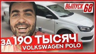 Легкие деньги: Volkswagen Polo 2011 года за 190 тыс!