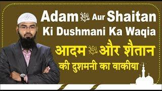 Adam Alaihis Salam Aur Shaitan Ki Dushmani Ka Waqiya   Story Of Adam AS & Iblis By Adv۔ Faiz Syed