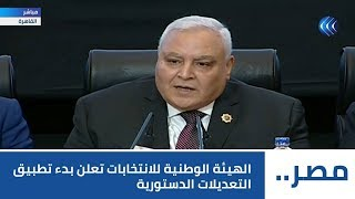 شاهد..  لحظة إعلان نتيجة الاستفتاء على التعديلات الدستورية في مصر