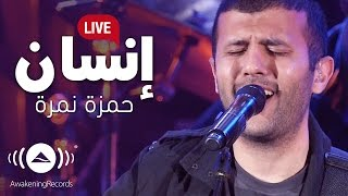 Hamza Namira - Insan | Awakening Live At The London Apollo تحميل MP3