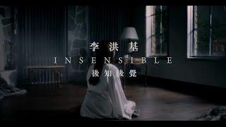 李洪基LEE HONG GI - 後知後覺Insensible (華納official HD 高畫質官方中字版)