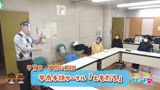 みんなで手話を勉強しよう!「甲南手話サークル「ともだち」」甲賀市 甲南公民館