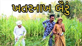 ખતરનાખ બૈરું | Balaji Nu Zerilu Bairu | Gujarati Desi Comedy Video | Wild Boys Returns
