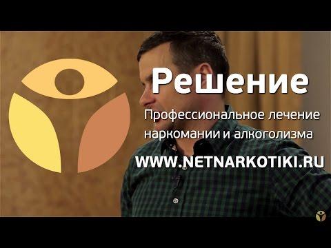 """Наркоман и общество. Лекция от """"РЕШЕНИЯ"""". Часть 1"""