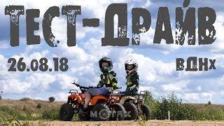 Тест драйв на ВДНХ от Motax | 26.08.18 | Детские и подростковые квадроциклы