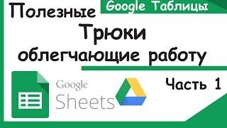 Пять интересных трюков Google таблицы. Трюки google sheets.