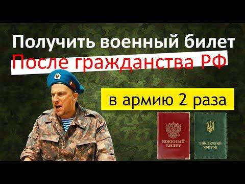 Военный билет. Как получить в России ?