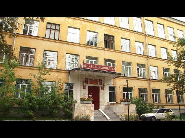 Школы Ангарска в рейтинге лучших