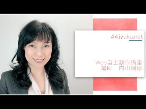 web自主制作講座プレセミナーのご案内動画