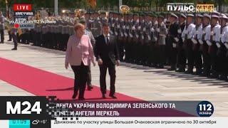 Актуальные новости мира за 10 октября - Москва 24