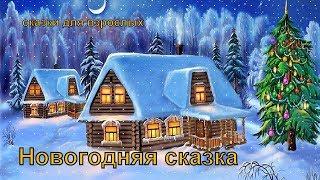 Новогодняя сказка. Сказка для взрослых, автор И. Семина(Эльфика)