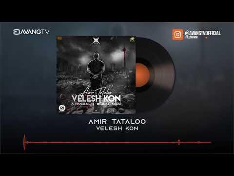 Amir Tataloo - Velesh Kon (Клипхои Эрони 2020)