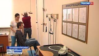 Новый корпус появился в Белореченском центре реабилитации инвалидов