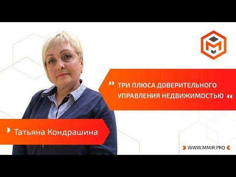 Три плюса доверительного управления недвижимостью | Татьяна Кондрашина