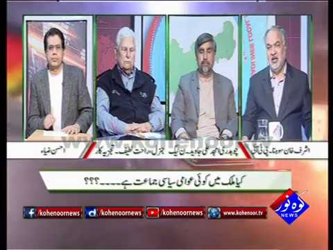 Pakistan Ki Awaaz 06 12 2017