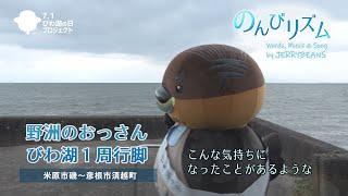 野洲のおっさんビワイチ行脚応援ソング「のんびリズム」10月5~6日版