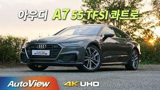 [오토뷰] 디자인은 역시 아우디!!! 나머진?...아우디 A7 55 TFSI 시승기
