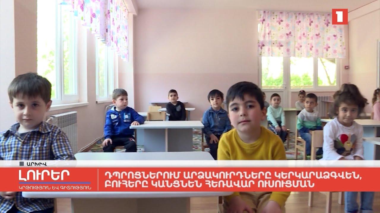 Դպրոցներում արձակուրդները կերկարաձգվեն, բուհերը կանցնեն հեռավար կրթության