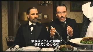 『危険なメソッド』ユング&フロイト出会いのシーン