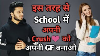 How To IMPRESS GIRL In School Life Hindi | Class Me Ladki kaise Pataye