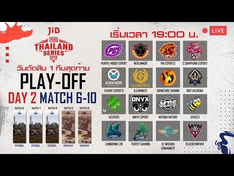 ชมสด! แข่งพับจีรอบเพลย์ออฟวันสุดท้าย ตัดสินว่าทีมใดจะอยู่ต่อหรือไป PUBG THAILAND SERIES ในฤดูกาลหน้า