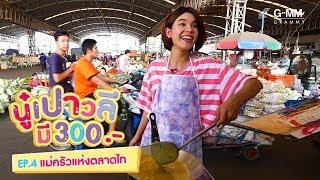 นู๋เปาวลีมี 300 - เปาวลี แม่ครัวแห่งตลาดไท [EP.4]