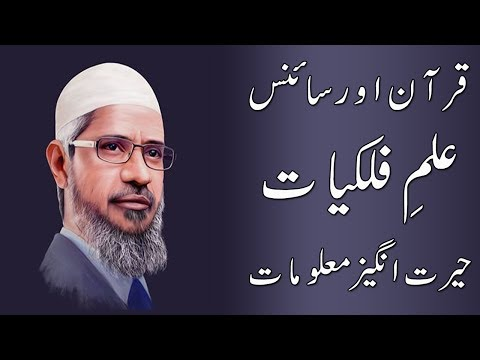 Dr Zakir Naik Urdu Speech || Astrology Knowledge in Quran || Amazing Disclosures