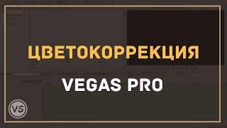 25. Улучшаем видео: цветокоррекция, контрастность, резкость в Sony Vegas