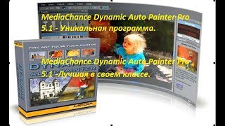 MediaChance Dynamic Auto Painter Pro 5 1   Уникальная программа  MediaChance Dynamic Auto Painter Pr