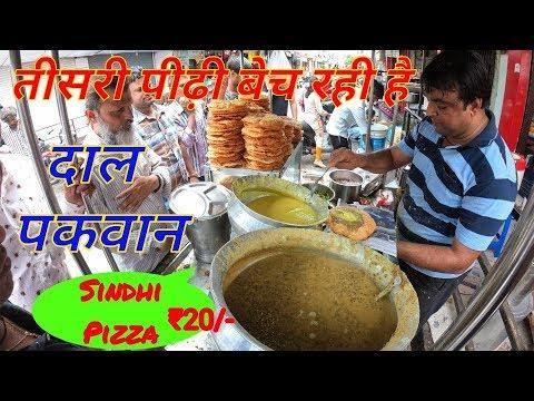 तीसरी पीढ़ी बेच रही है दाल पकवान ₹20 में सिंधी कॉलोनी इंदौर II Best Dal Pakwan ₹20/- in Indore