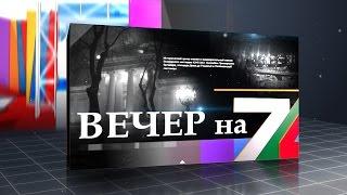 «Вечер на 7». Константин Цховребашвили