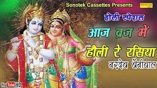 होली स्पेशल : आज ब्रज में होली रे रसिया    Popular Radha Krishna Holi Song