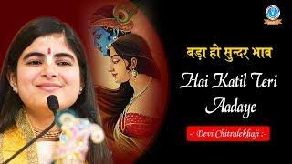 बड़ा ही सुन्दर भाव - Hai Katil Teri Aadaye || O Re Kanha Tu Aana Chunar Daalke #DeviChitralekhaji