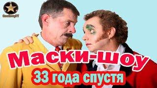 """Актеры """"МАСКИ-ШОУ"""" 33 года СПУСТЯ"""