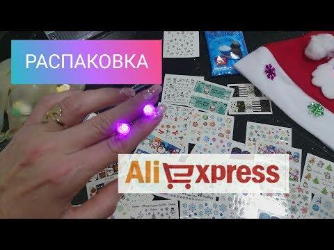 Распаковка посылок с Алиэкспресс для ногтей и не только😉.Светящиеся серьги 💡. Куча Халявы 📦