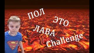 ПОЛ ЭТО ЛАВА CHALLENGE