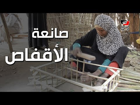 صانعة الأقفاص..الواحد بجنيه «عشان متمدش إيديها»