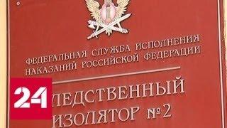 Элитный изолятор: адвокат Пола Уилана рассказал об условиях содержания американца - Россия 24