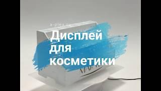 Видеообзор стойки для косметики из пластика и акрила