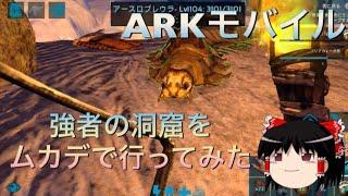 モバイル 洞窟 Ark