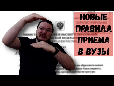 ✓ Про новые правила приема в вузы | трушин ответит #082 | Борис Трушин