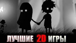 Топ 10 2D игр