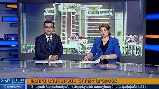 08.06.2018 Օրակարգ 21:00   Agenda