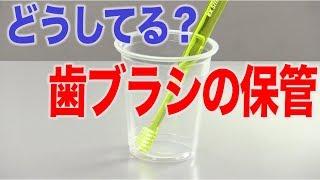 歯ブラシの毛先を下にしてコップに保管してよい?