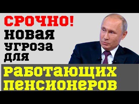 Новая угроза для работающих пенсионеров: КС РФ решил, что сдавать СЗВ-СТАЖ необязательно