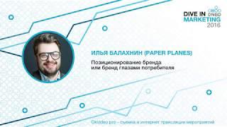 Илья Балахнин   Позиционирование бренда или бренд глазами потребителя