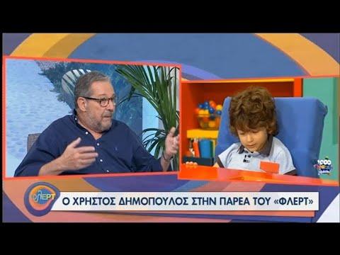 Ο Χρήστος Δημόπουλος φλΕΡΤαρει στην παρέα μας | 09/11/2020 | ΕΡΤ