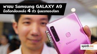 [spin9] พาชม Samsung GALAXY A9 สมาร์ทโฟนรุ่นแรกของโลกที่มีกล้องหลัง 4 ตัว!